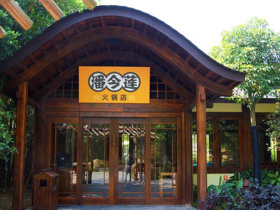 珠海御温泉渡假村火锅店