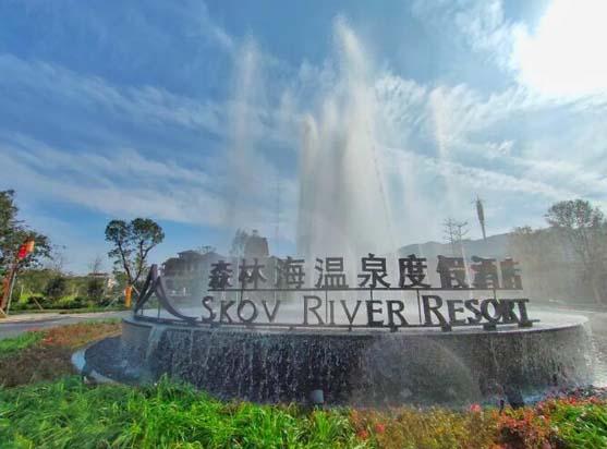 广州白水寨森林海温泉度假酒店