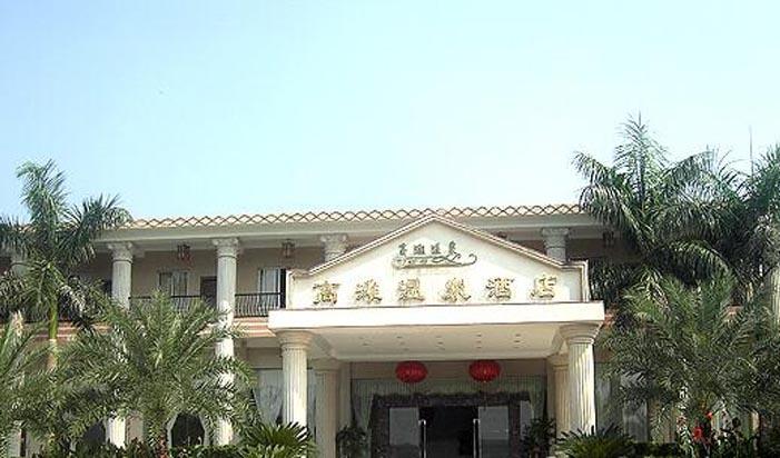 广州增城高滩温泉度假酒店