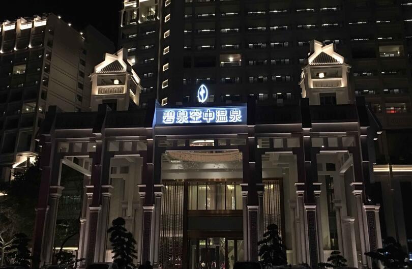 广州从化碧泉空中温泉酒店外观